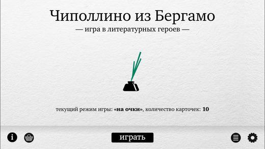Чиполлино из Бергамо – Игра в литературных героев Screenshots