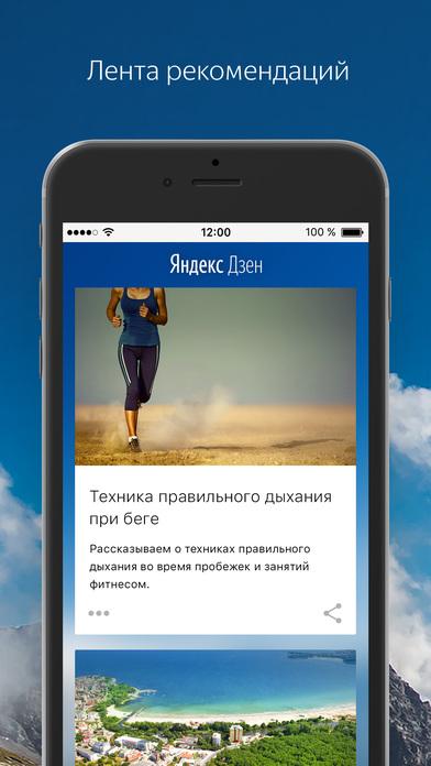 Яндекс.Браузер для iPhone — быстрый и безопасный Screenshot