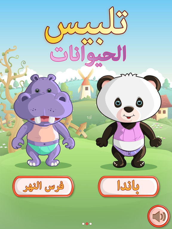 Free download of arabic song didi