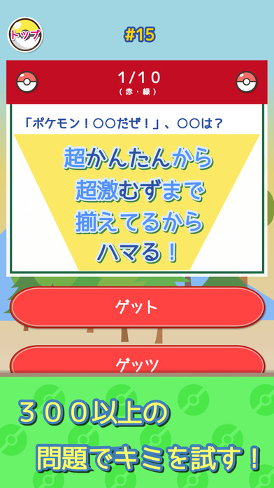 GAME QUIZ for POKEMON Games free for iPhone/iPad screenshot