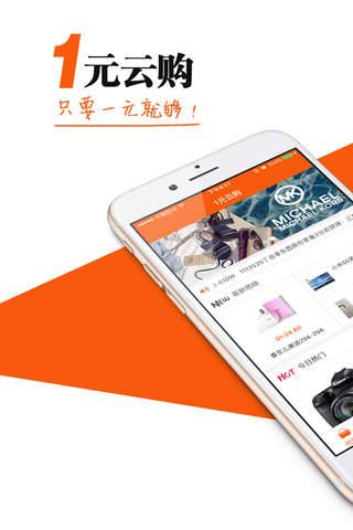 一元云购 — 1元云购,全球热门时尚商品一元零钱夺宝 screenshot 1