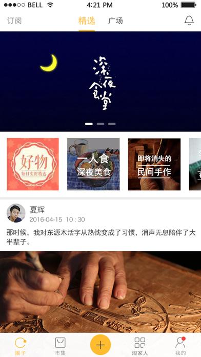 download 淘家-分享陶艺交流花艺,雕刻手工艺互动平台 apps 0