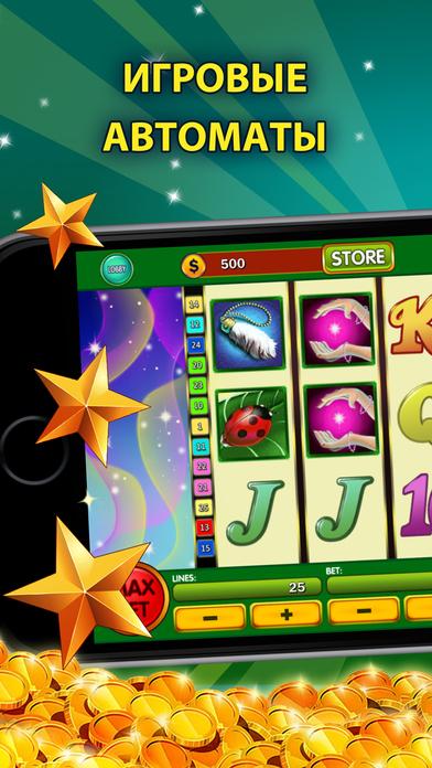 Screenshot 1 Казино Амулет — игровые слоты и автоматы онлайн азартные игры