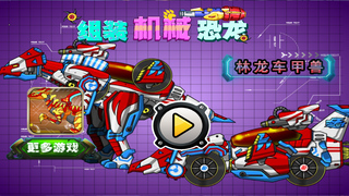 Screenshot 1 恐龙世界林龙车甲兽-单机游戏大全免费益智