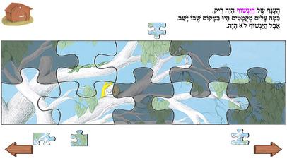 ברלה ברלה, צא החוצה – עברית לילדים Screenshot 3
