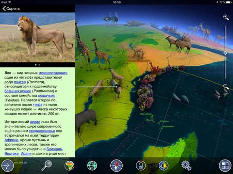 Скачать игру Земля 3D - Увлекательный Атлас