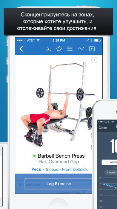 Бадди Фитнес: 2400  упражнения, тренер потери веса Screenshot