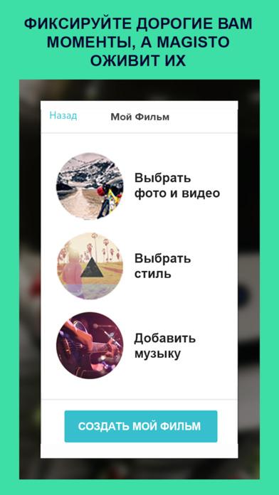 видеоредактор - видеоклипы из фото и видео Magisto Screenshot