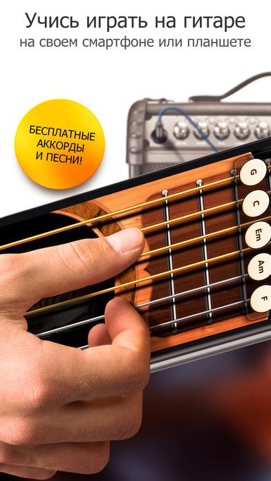 Гитара - Аккорды и песни для гитары Скриншоты3