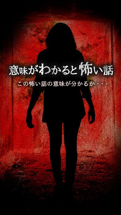 意味が分かると怖い話-皆(かい)-意味が分かると怖い話を読む勇気ある? Apps free for iPhone/iPad screenshot