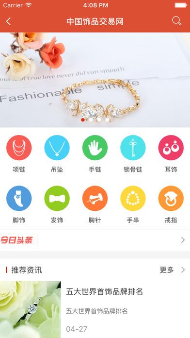 中国饰品交易网 screenshot 2