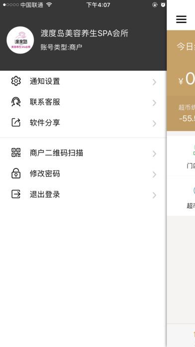 超卡商户版 screenshot 2