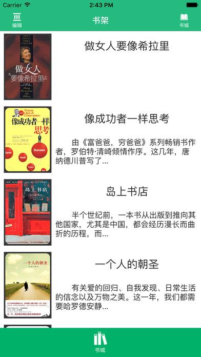 「做女人要像希拉里」李智诚著,励志图书 screenshot 1