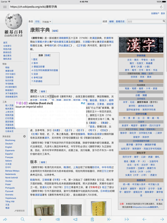 Screenshots of Pleco Chinese Dictionary for iPad