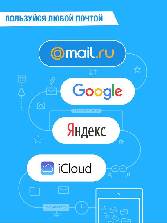 Почта Mail.Ru на iPad