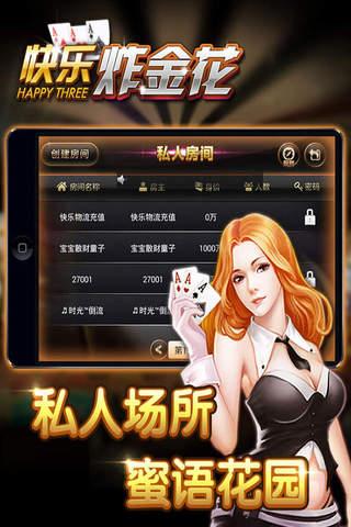 快乐疯狂炸金花-联网有趣味的炸金花街机电玩城 screenshot 1