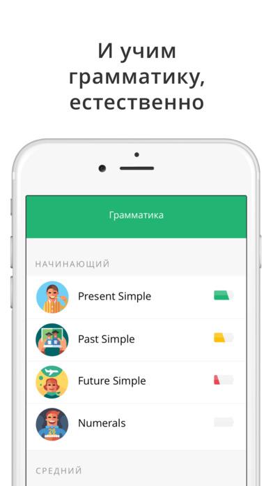 Английский язык с Lingualeo: учить бесплатно Screenshot