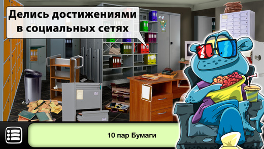 Поиск предметов: Побег Зомби Screenshot