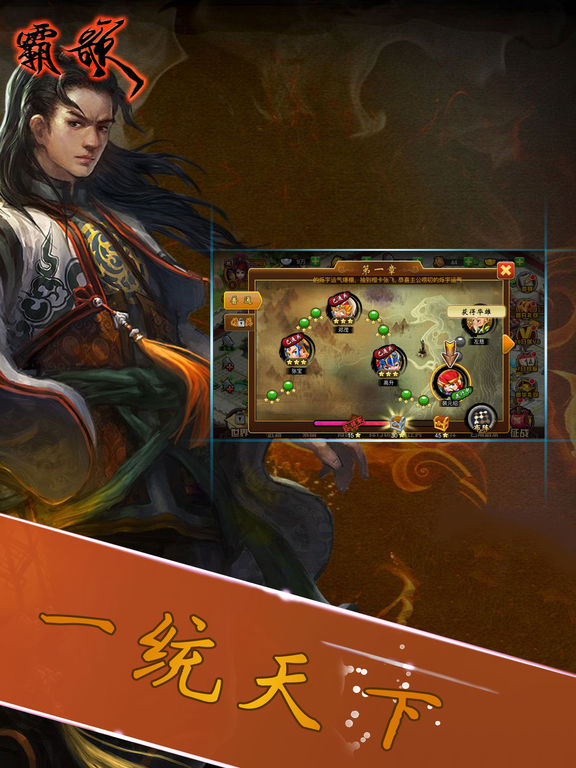Three Kingdoms OL screenshot 4