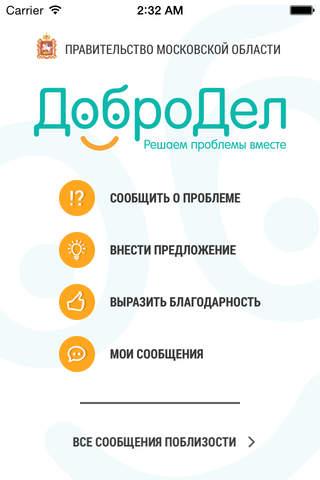 Вас должно сайт добродел московская область книга жалоб и предложений исправится