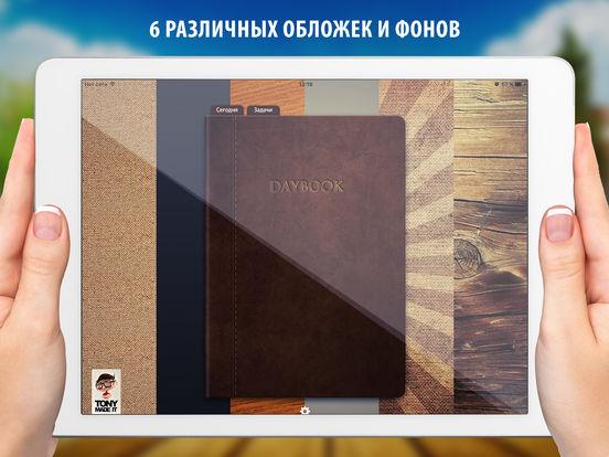 Daybook - бумажный ежедневник Screenshot