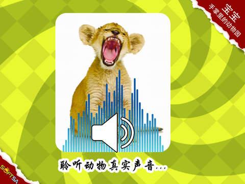 宝宝贴纸动物园,2 6岁儿童拼图游戏认动物识汉字免费学英语