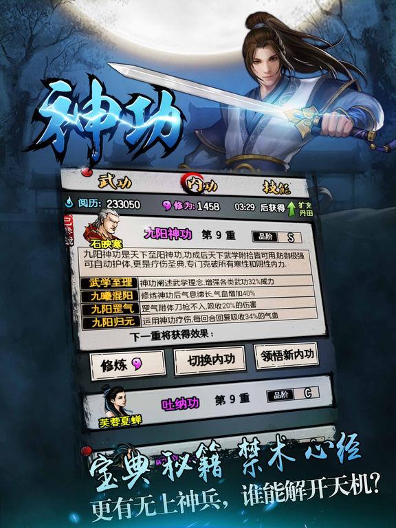 江湖侠客录 screenshot 8