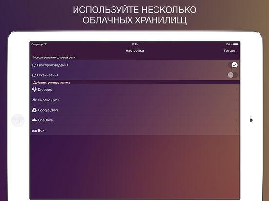 CloudPlayer Pro аудио плеер из облака Screenshot