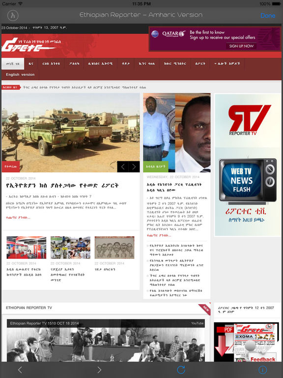 Amharic Reader - Read Amharic on your device Screenshots