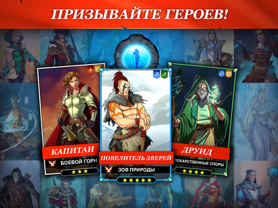 StormBorn: War of Legends для iPad