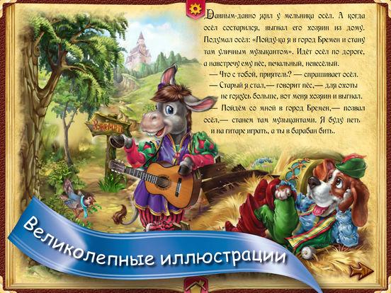 МИР СКАЗКИ для малышей, детей! Детские книжки игры