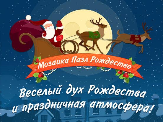 Мозаика Пазл Рождество для iPad