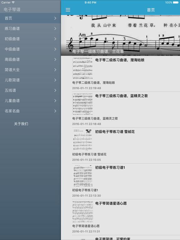 电子琴曲谱大全 电子琴初学者必备练习曲谱集