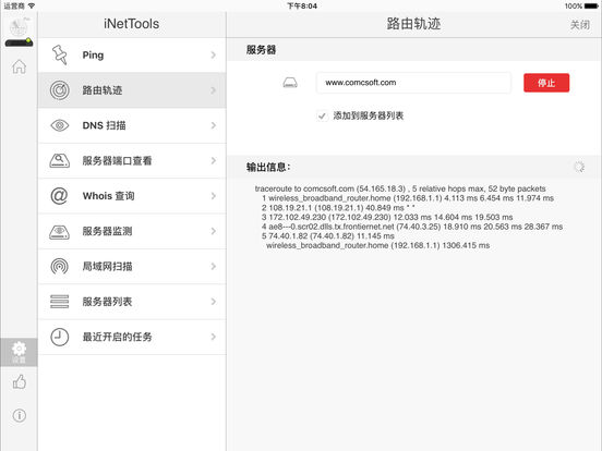 【网络卫士】网络诊断仪 iNetTools - Ping/DNS Lookup/Trace Route/Port Scan Tool