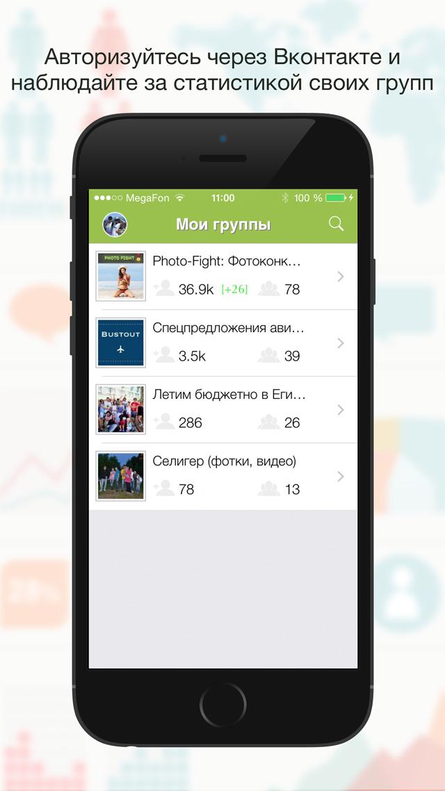 ВК.Метрика Скриншоты3