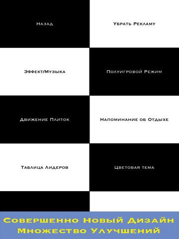 Music Tiles - Не Нажмите На Белую Плитку, Играя Песни На Фортепиано, Гитаре, Барабане Скриншоты11