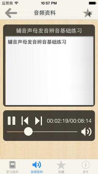 玩書籍App|普通话水平测试资料大全免費|APP試玩