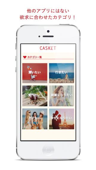 免費下載生活APP|CASKET - 無料女の子向けトレンドニュースまとめ app開箱文|APP開箱王