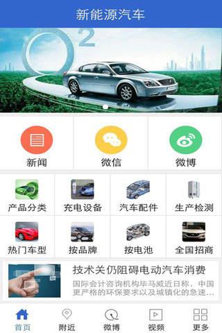 新能源汽车 screenshot 1