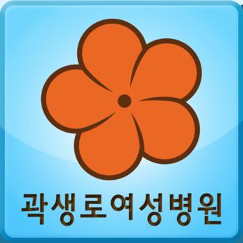 곽여성병원 LOGO-APP點子