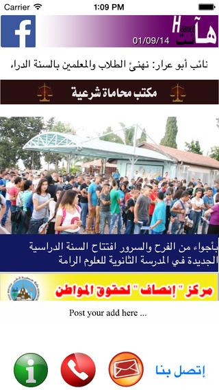 Haanet News