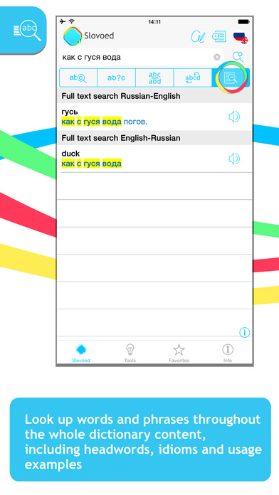 Russian <-> English Slovoed Compact talking dictionary iPhone Screenshot 2