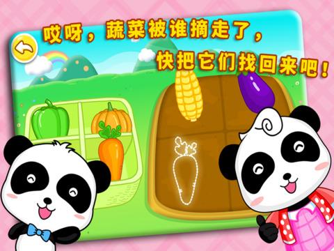 免費遊戲App|宝宝爱记忆ー宝宝巴士|阿達玩APP