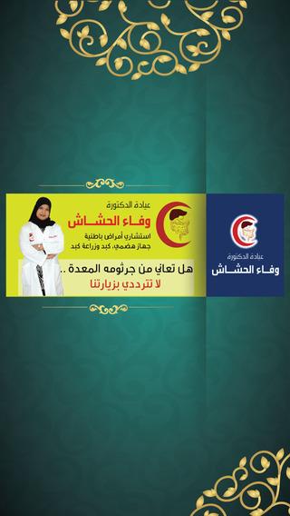 Dr. Wafaa Al-Hashash - الدكتورة وفاء الحشاش
