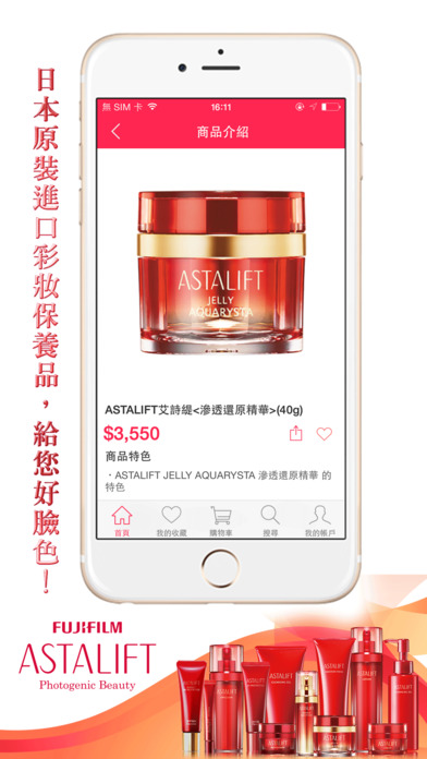 download 富士美肌館.日本原裝進口保養品 apps 3