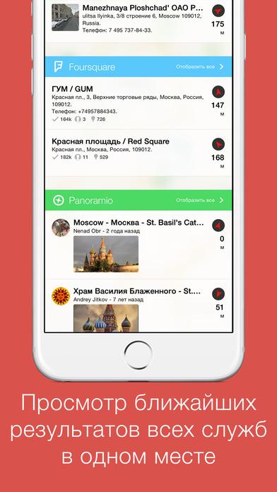 Localscope - Поиск мест и людей поблизости Screenshot