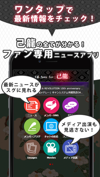 V系ニュース for 己龍 きりゅう ~無料で使えるアーティスト応援アプリ