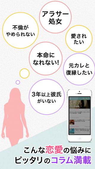 無料生活AppのAM「アム」-結婚、不倫、浮気、セックス-  女と男の本音の無料恋愛コラム|記事Game