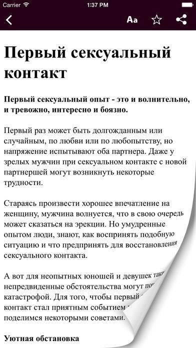 seks-zastavil-russkoe