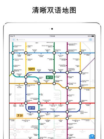 北京地铁 地图和路线规划图片